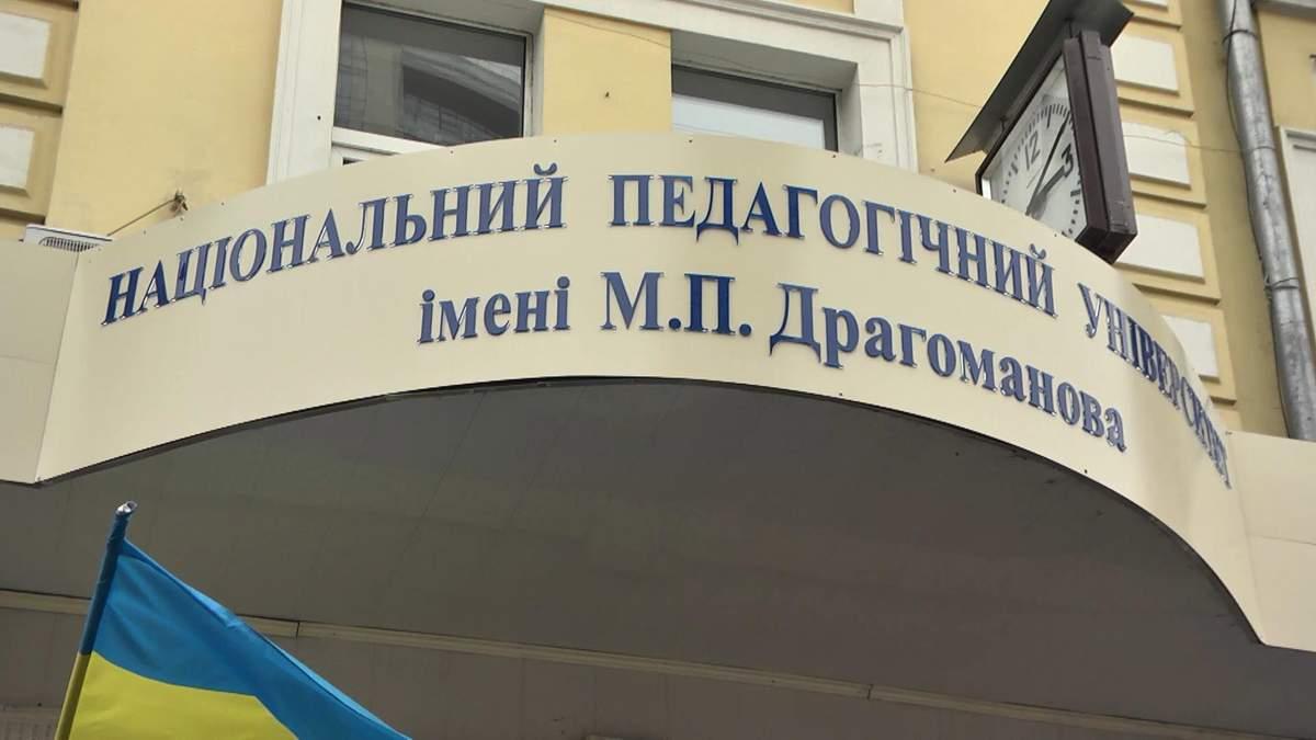 Студенти звільнили захоплений університет ім. Драгоманова