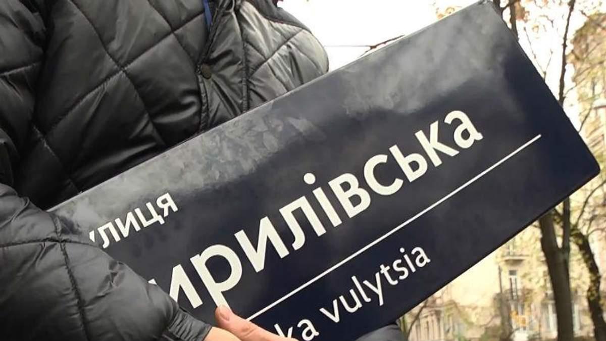 Як виглядатимуть нові адресні таблички у Києві
