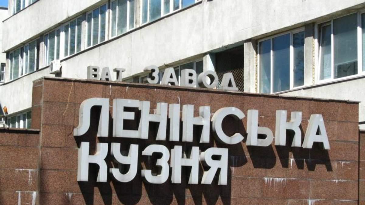 """""""Ленинская кузница"""" Порошенко таки решила декоммунизироваться"""