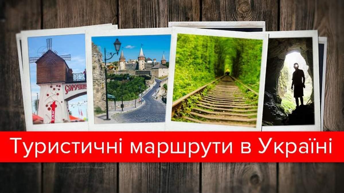 Отдых в Украине: куда поехать в этом сезоне