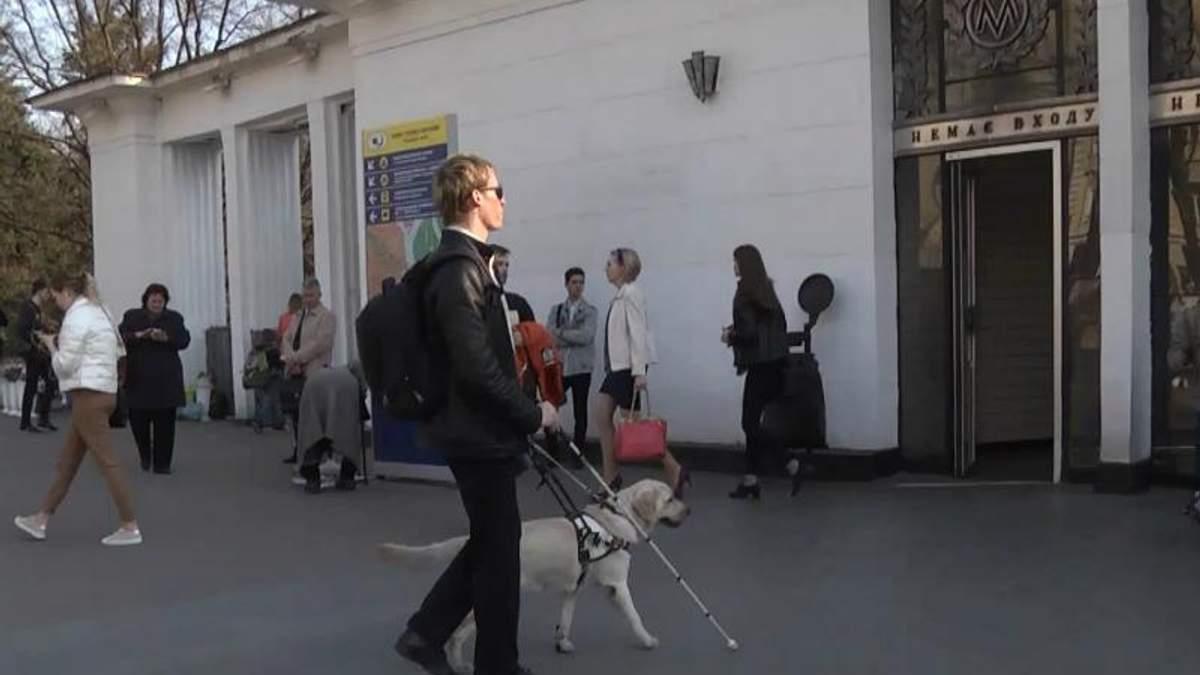 Незрячого чоловіка не пустили в метро через собаку-поводиря