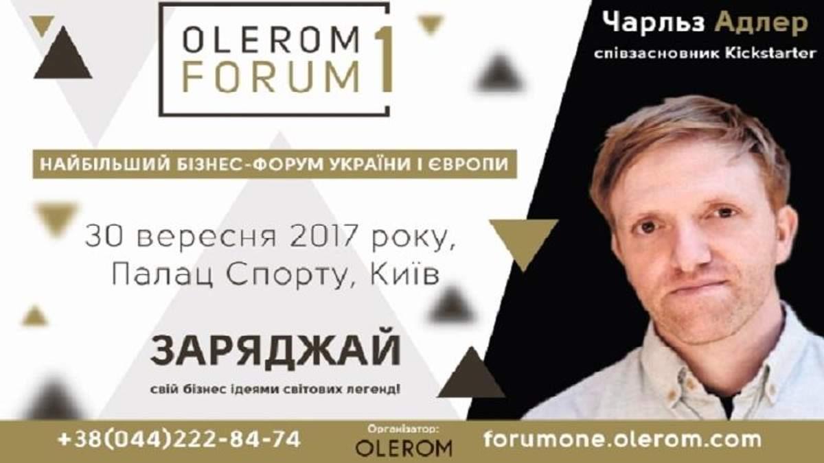 В Україні виступить співзасновник Kickstarter