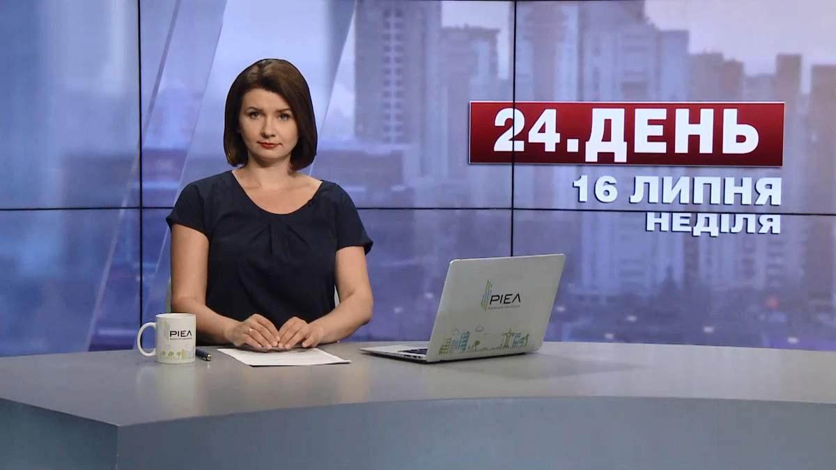 Випуск новин за 13:00: Застава за Добкіна. День взяття Бастилії у Франції