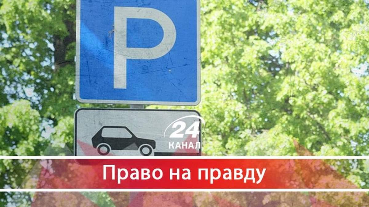 Бандити з великої дороги: чому не треба платити паркувальникам - 6 августа 2017 - Телеканал новин 24