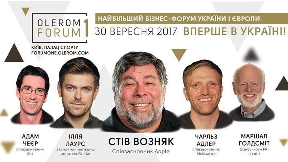 Творці Apple та Siri відвідають Україну