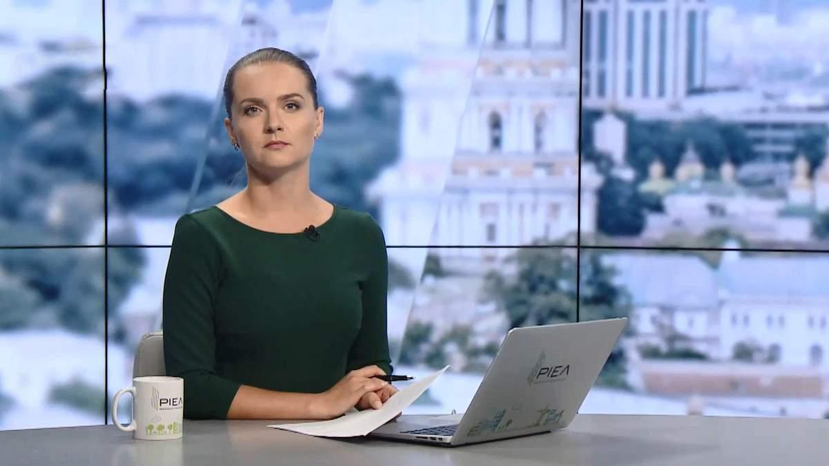 Випуск новин за 11:00: Протести у Києві. Суд над Януковичем