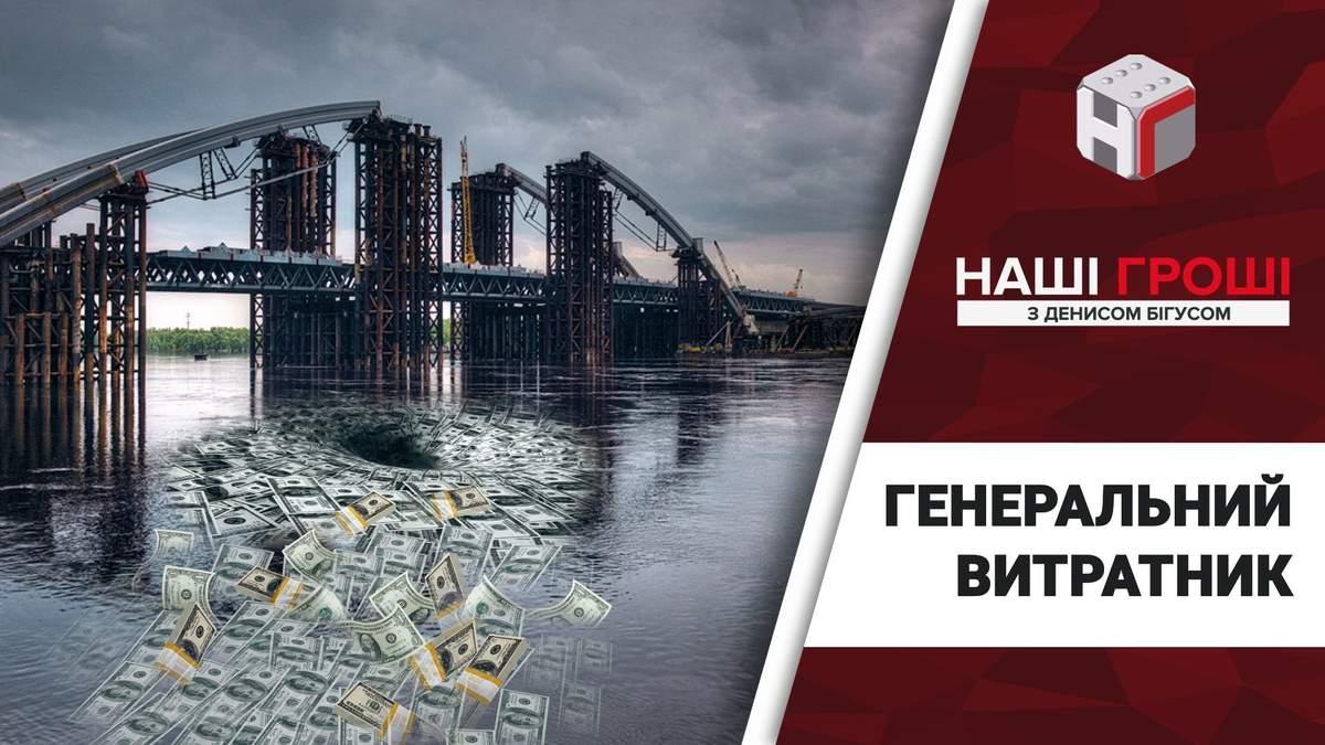 """Как компания """"на продажу"""" выиграла самый дорогой строительный тендер в Украине за последние 10 лет"""