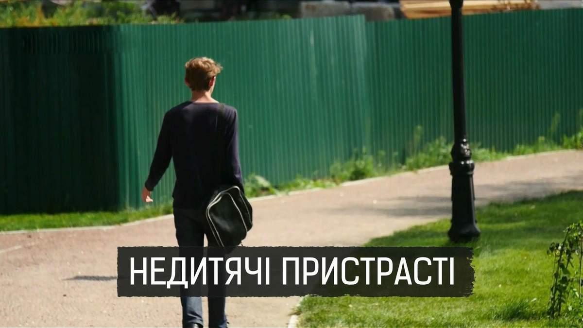 Як депутат на Київщині влаштував розправу над школярем