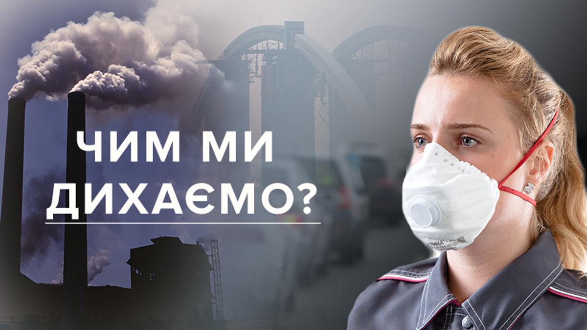 Смог у Києві, жовтень 2019 – все про смог в Україні 2019