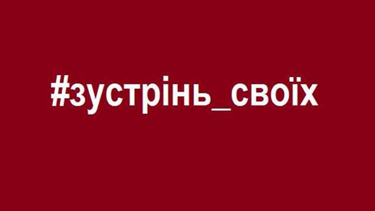 """Обмін полоненими: звільнених зуручників зустрічатимуть у """"Борисполі"""""""