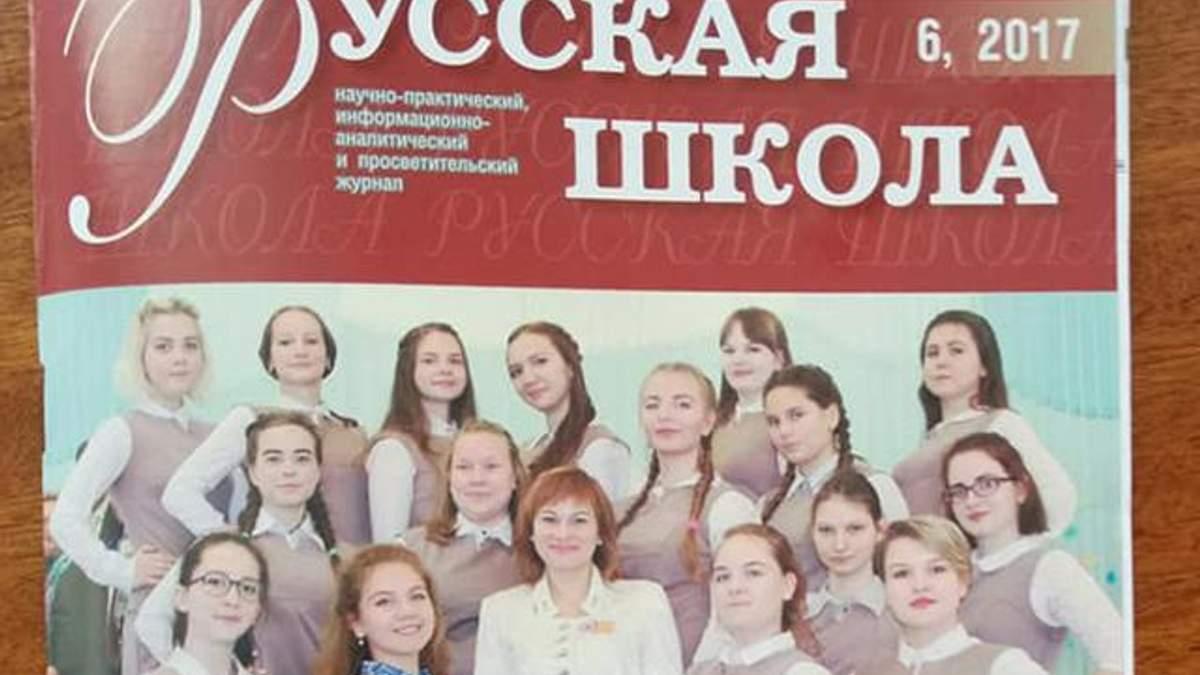 У школі Києва спалахнув скандал через російський журнал (фото)