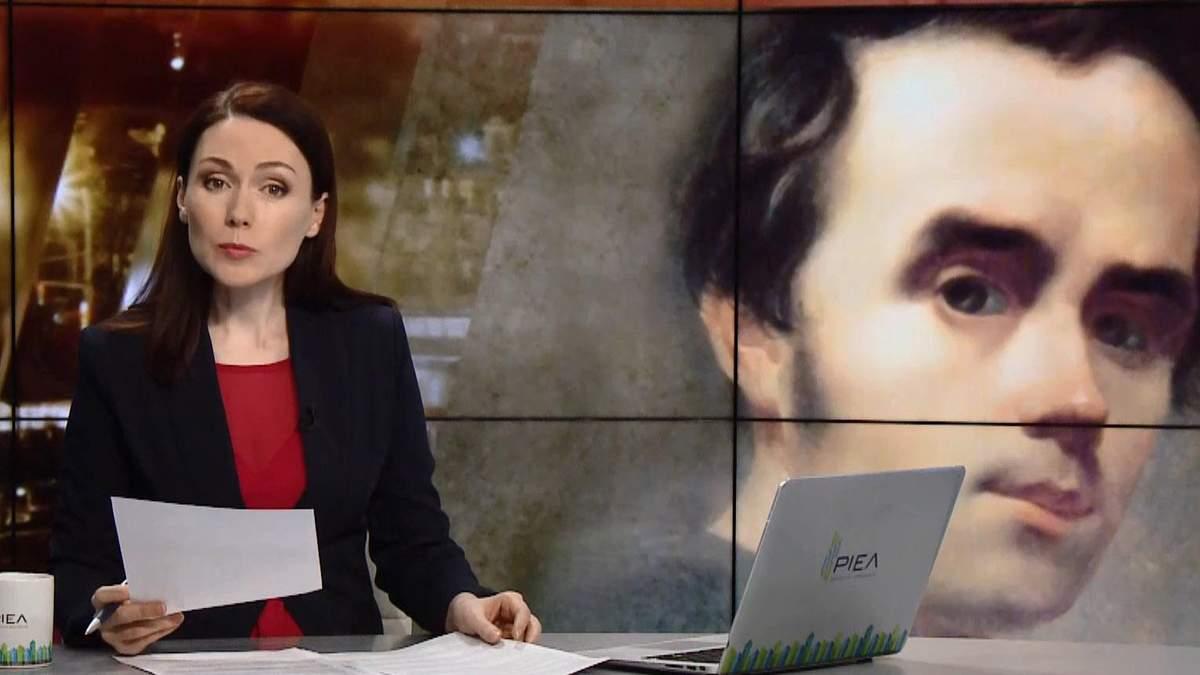 Выпуск новостей за 19:00: Вручение Шевченковской премии