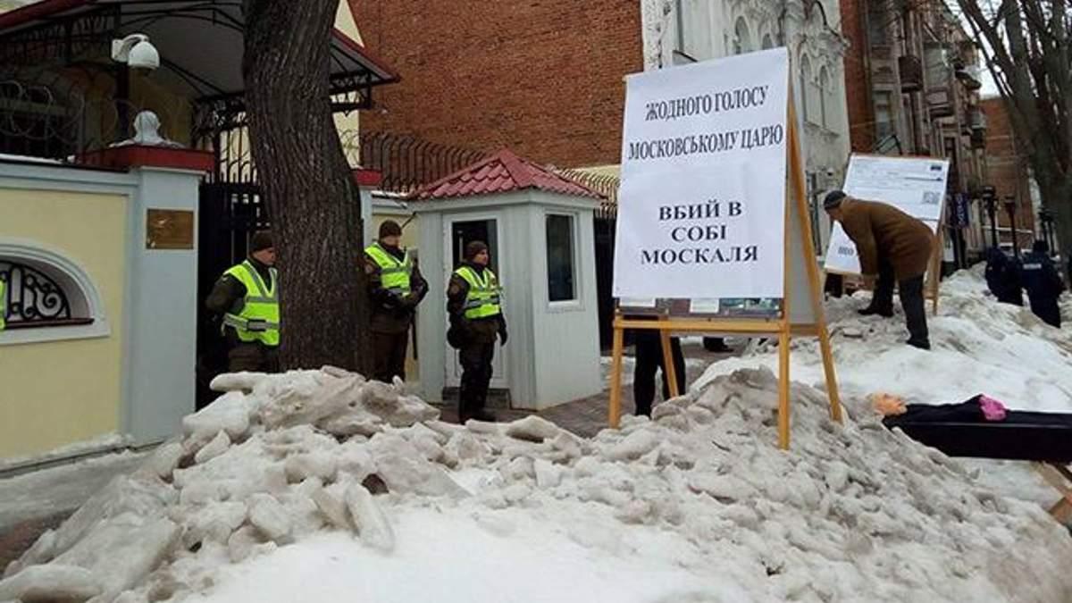 Националисты пикетируют посольство России в Киеве и консульство в Харькове: фото