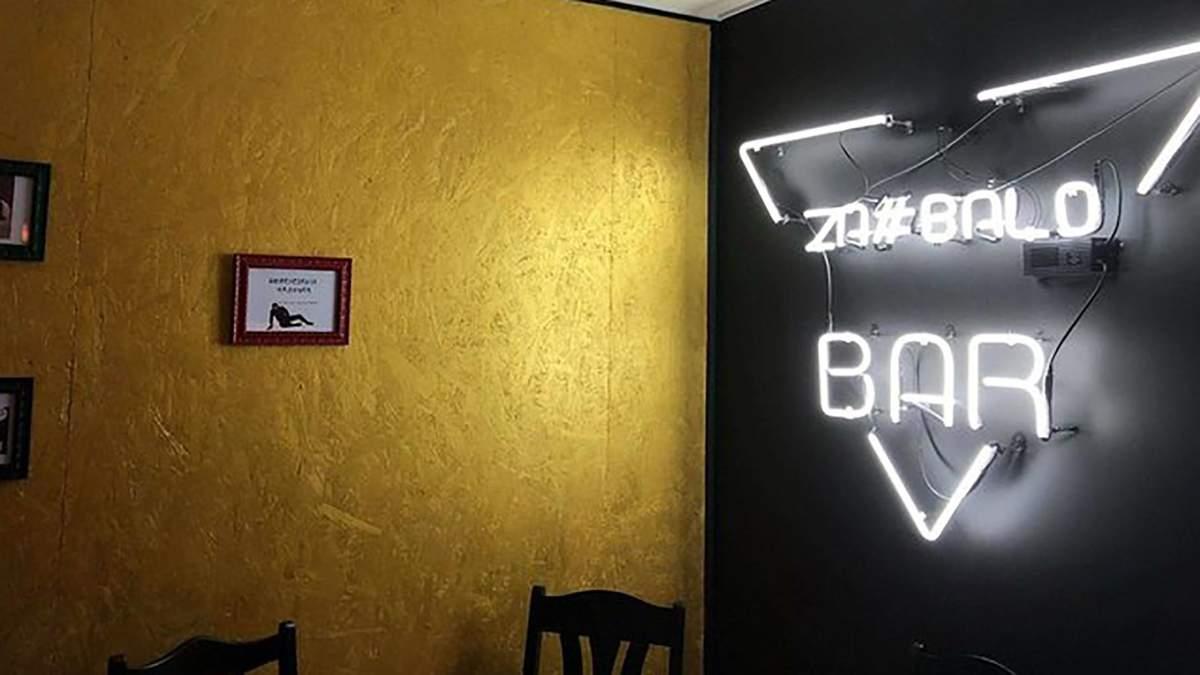 """""""Первый бар-психолог"""": в Киеве открыли бар Za#balo"""
