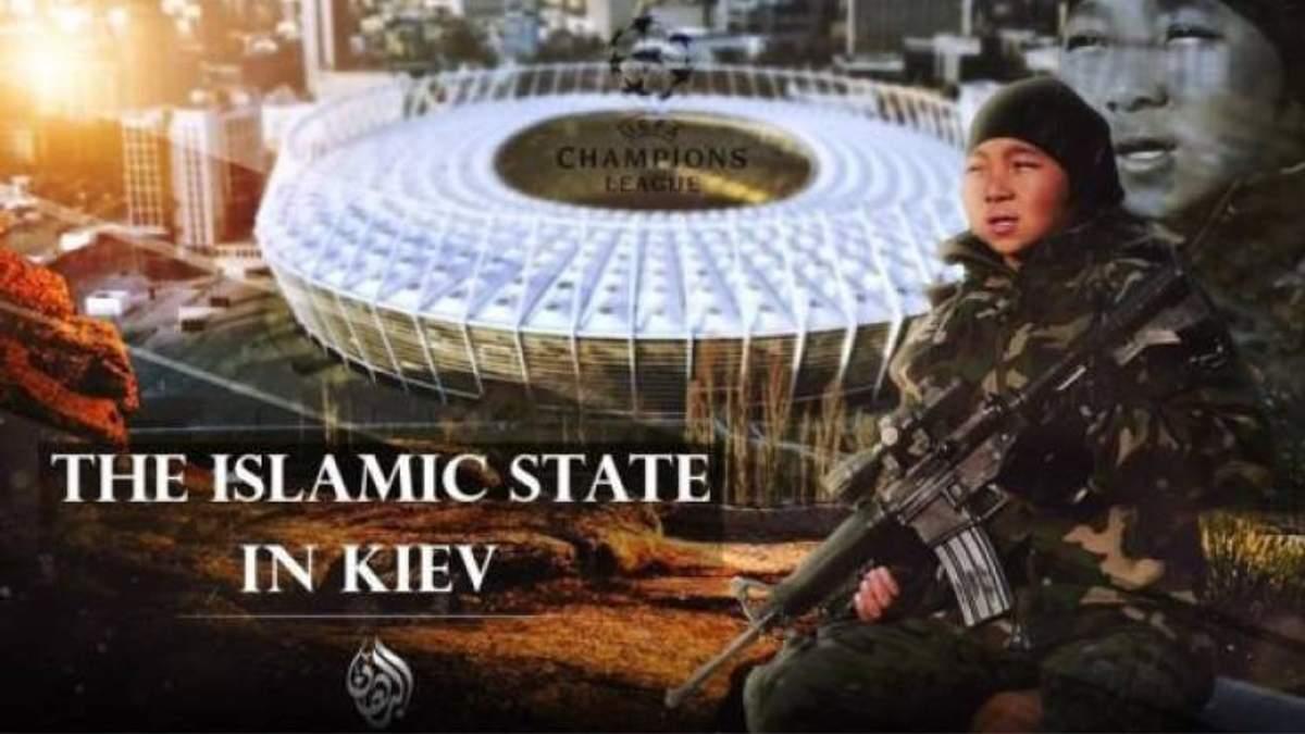 """""""Исламское государство"""" призывает убивать людей во время финала Лиги чемпионов в Киеве, – СМИ"""