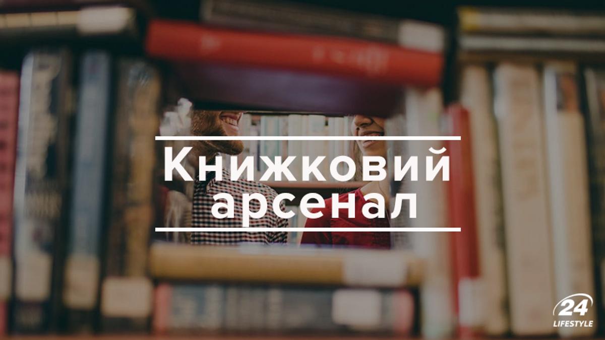 Книжковий Арсенал 2018 Київ: дата літературного фестивалю