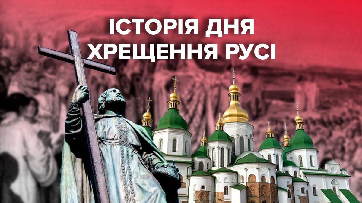 День Хрещення Русі в Україні: чому ця дата є важливою