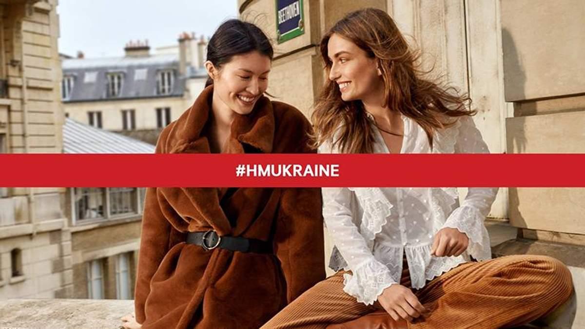 H&M открывает второй магазин в Киеве: детали