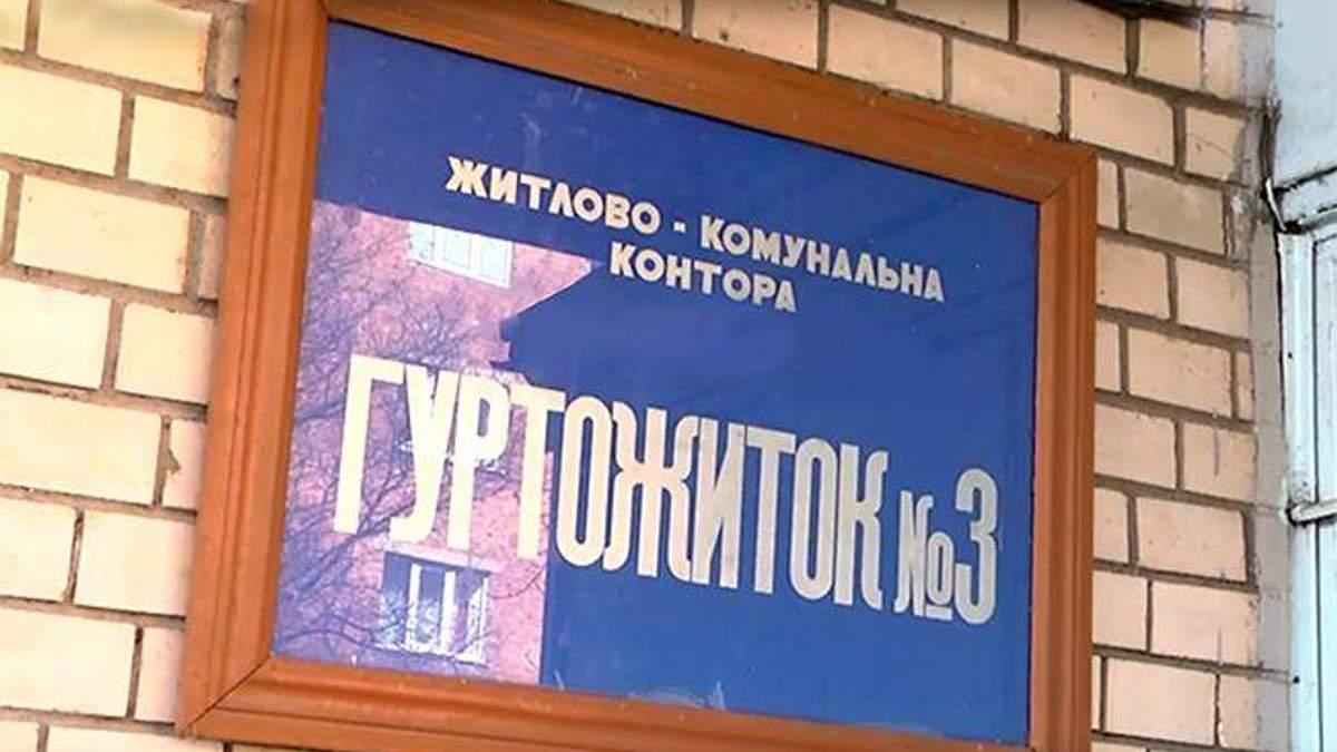 """Жители общежития против """"Киевгорстроя-2"""": как выглядит общежитие, куда не хотят переезжать"""