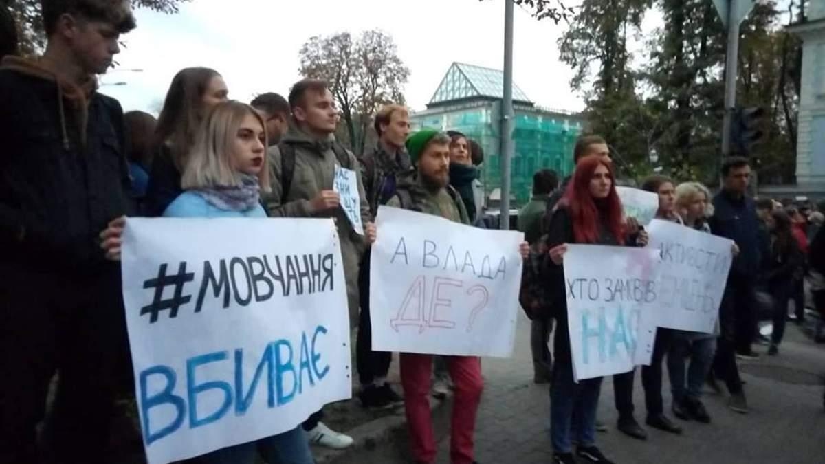 """""""Ніч на Банковій"""": активісти вирушили до будинку Арсена Авакова"""