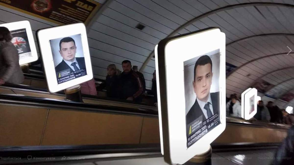 Скандальная реклама с Сытником в метро Киева: какая фирма ее разместила