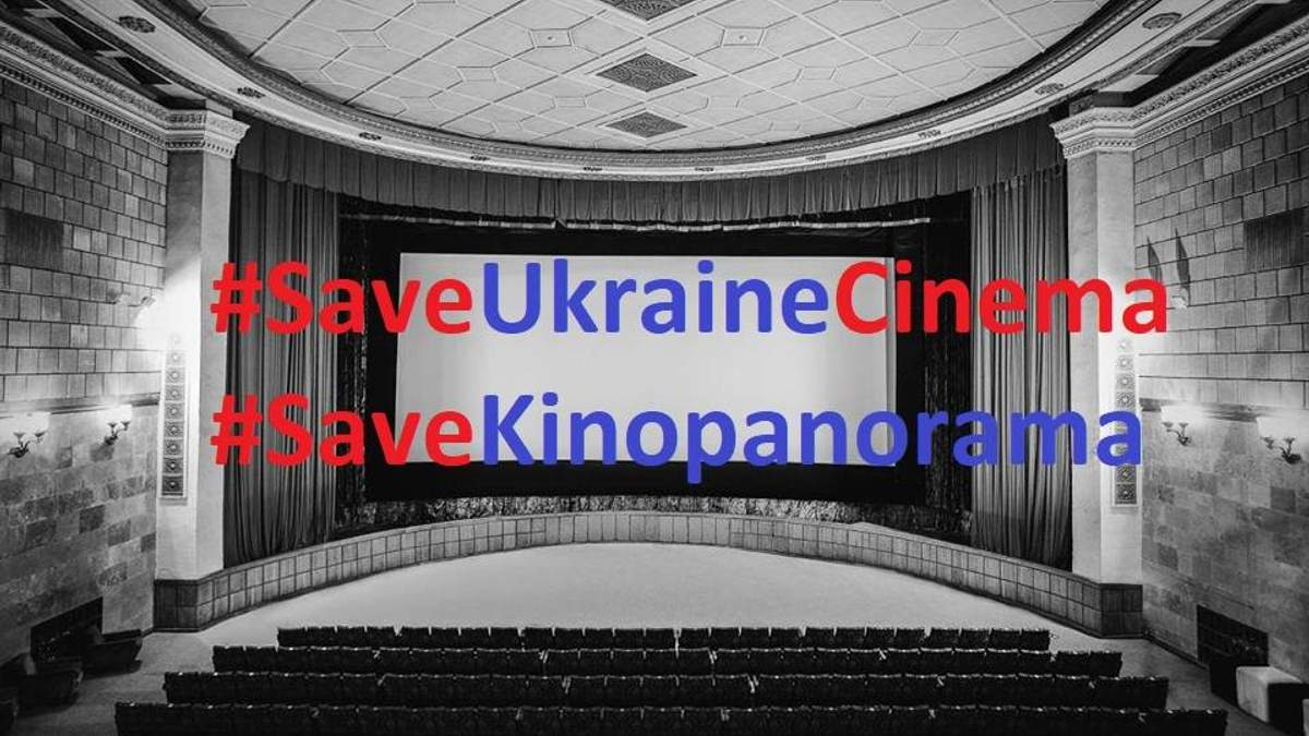 #SaveKinopanorama: кияни протестують проти закриття кінотеатрів