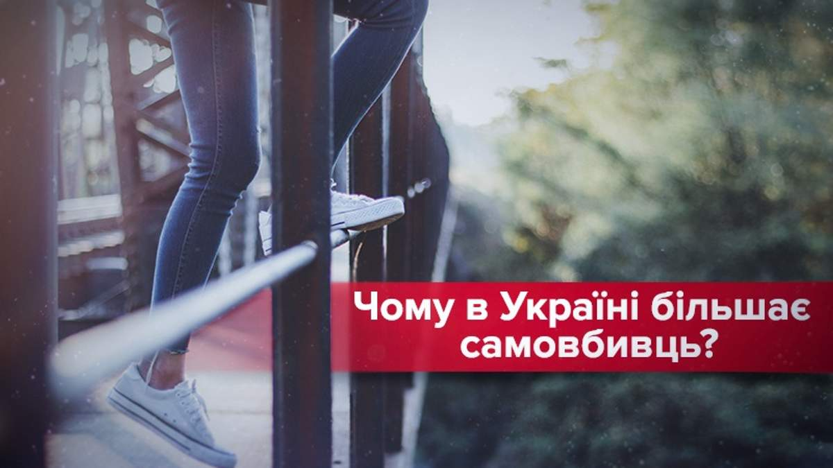 Самогубства в Україні: статистика