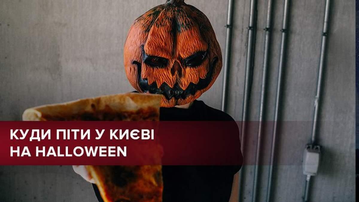 Хелловін 2018 Київ: афіша - куди піти у Києві на Хелловін