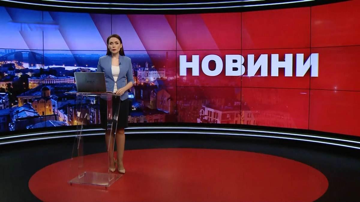 Підсумковий випуск новин за 21:00: Новий губернатор Київщини. Помер Давид Черкаський