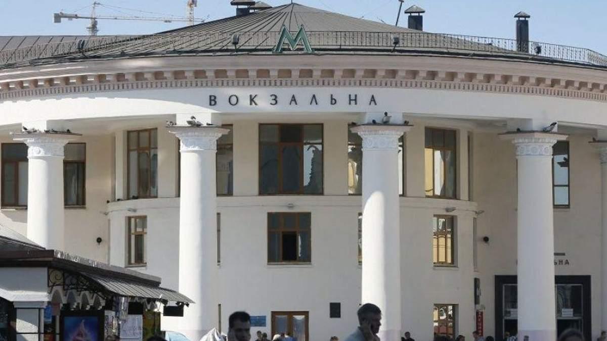 Метро Вокзальная закрыта в Киеве 8 ноября 2018 - причина