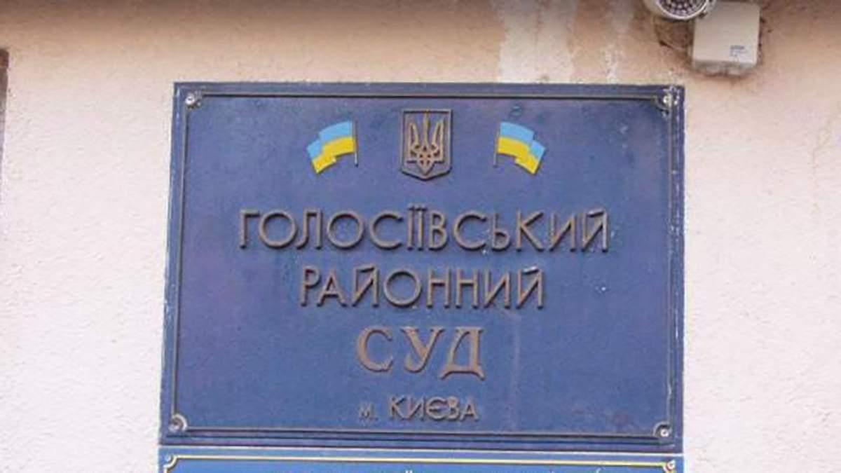 У Києві з Голосіївського суду утік підозрюваний у вбивстві
