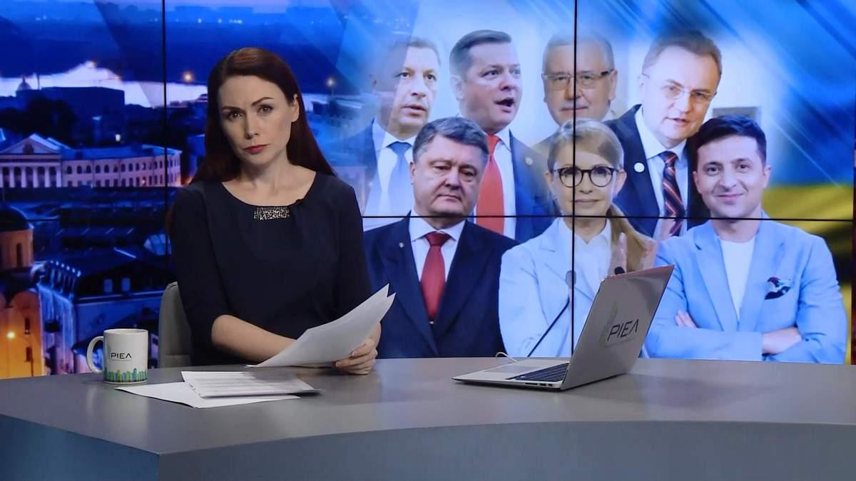 Підсумковий випуск новин за 21:00: Програми кандидатів у президенти. Вибух у ТЦ Києва
