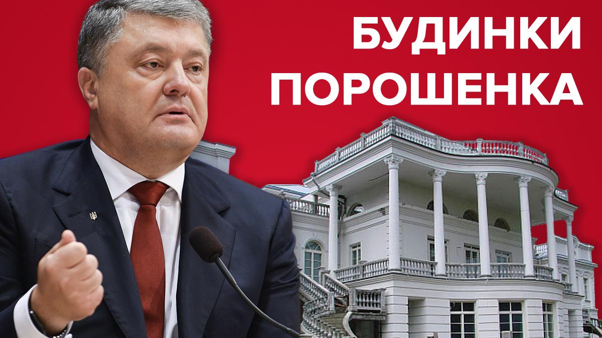 Недвижимость Петра Порошенко ▷ список всех имений Порошенко