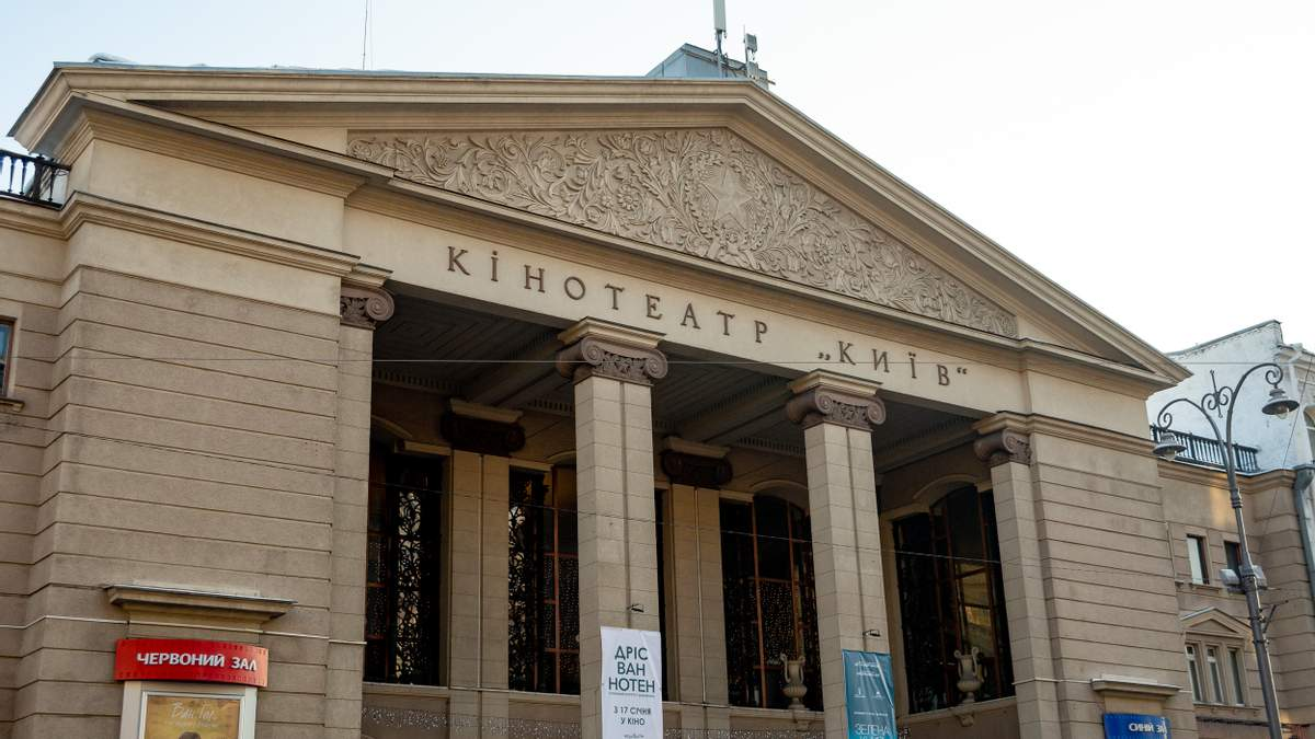 """Скільки хочуть за оренду кінотеатру """"Київ"""" і хто серед претендентів"""