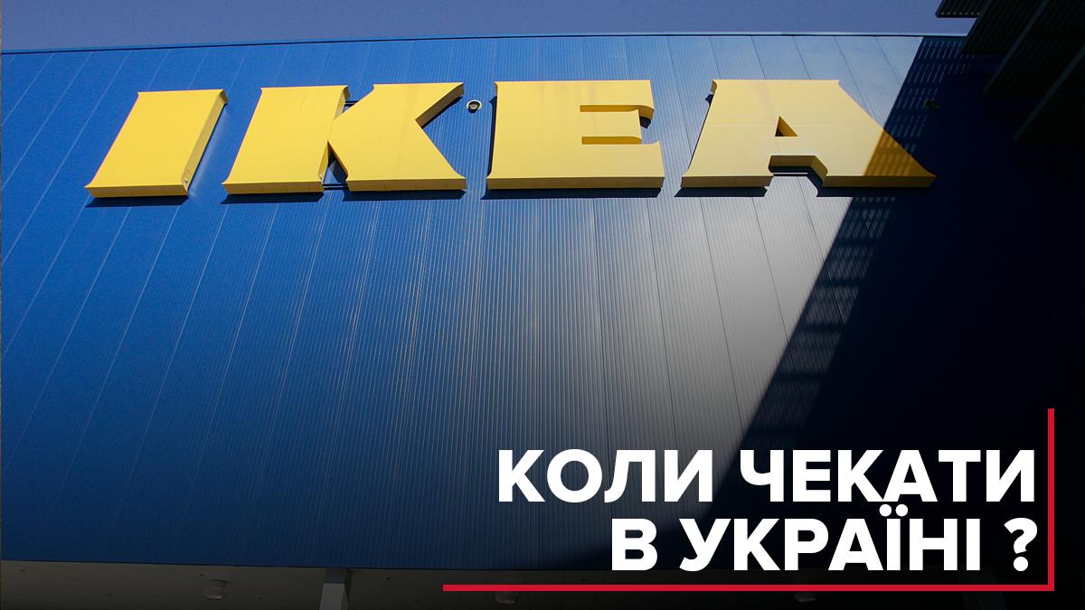 IKEA в Україні: що відомо про зміни