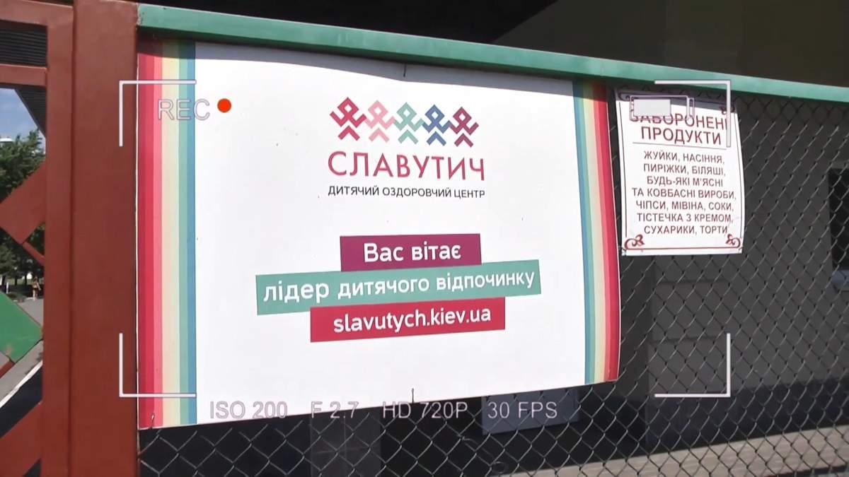 """Смертельне отруєння в таборі """"Славутич"""": заклад хизується сертифікатом """"Вибір споживача-2018"""""""