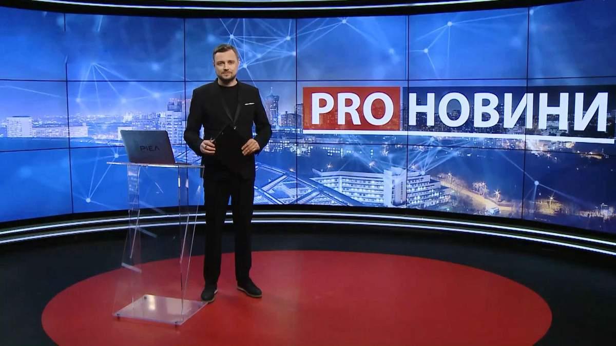 Випуск новин за 19:00: Переїзд Зеленського з АП. РФ видаватиме паспорти жителям Донеччини