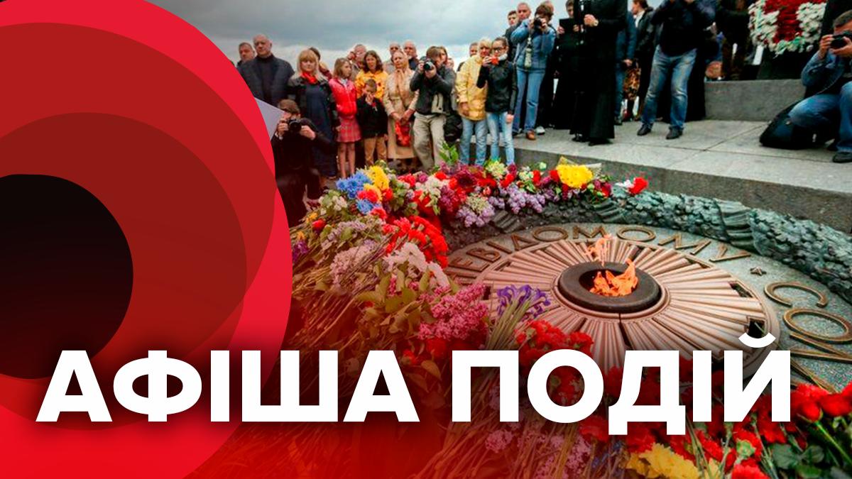 9 мая 2019 Киев программа - афиша событий 9 мая на День Победы