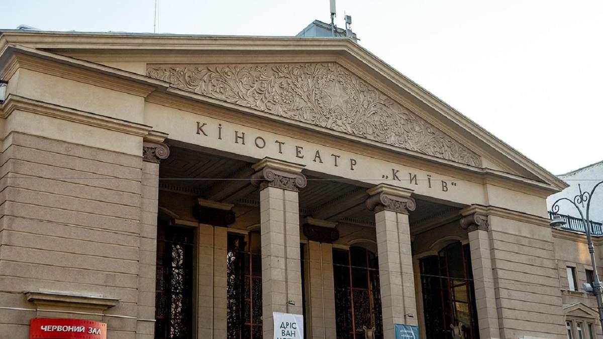 """Кінотеатр """"Київ"""""""