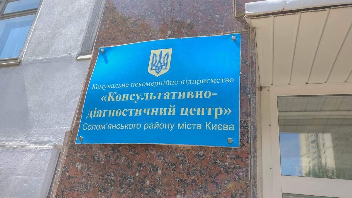 У Києві в черзі до лікаря померла жінка