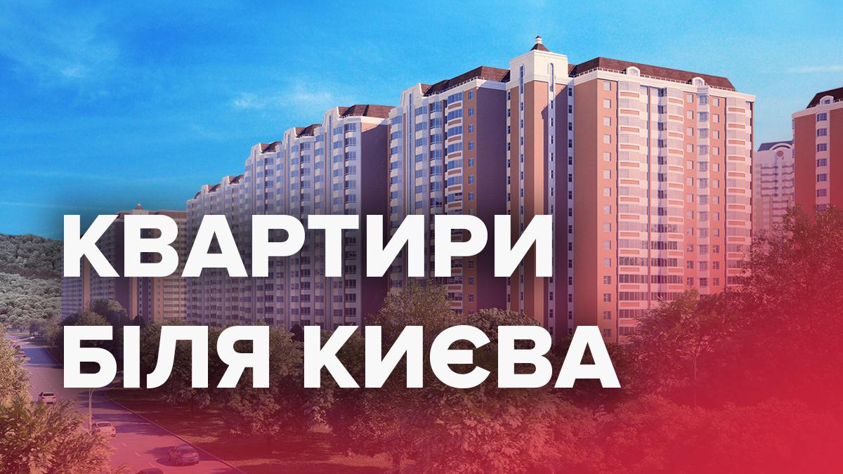 Квартири у передмісті Києва