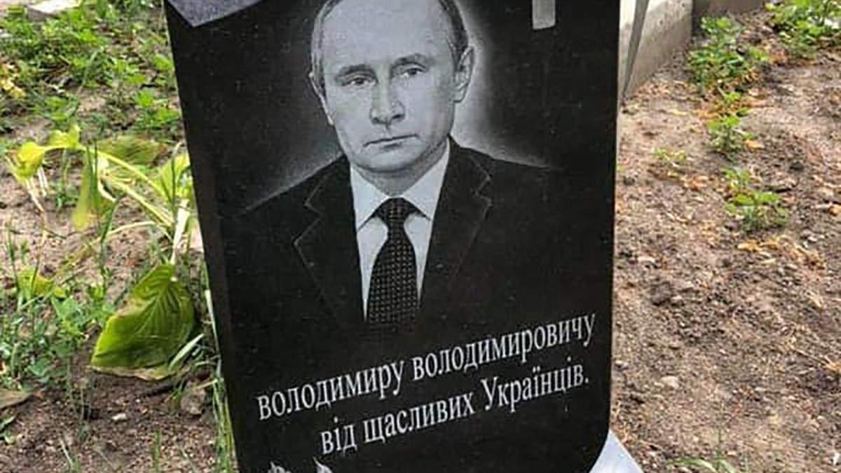 """Путіна """"поховали"""" у Яготині під Києвом"""