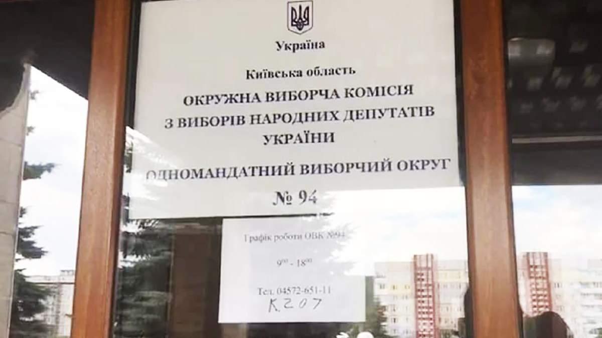 Полиция открыла дело за нарушения на 94 округе