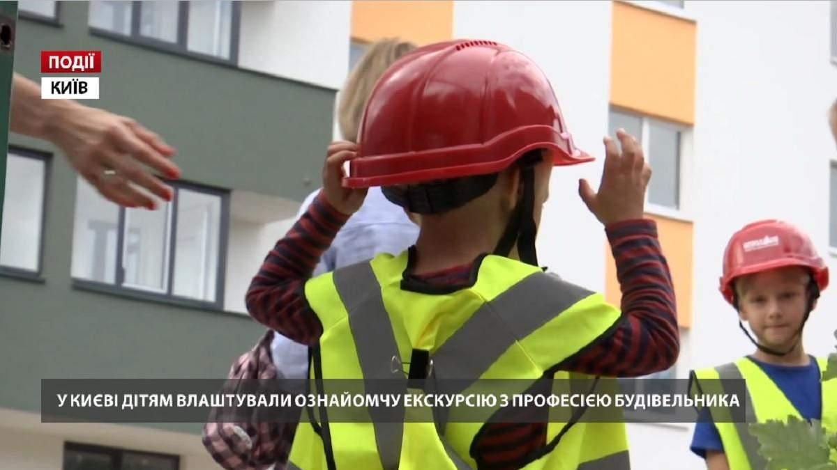 У Києві дітям влаштували ознайомчу екскурсію з професією будівельника