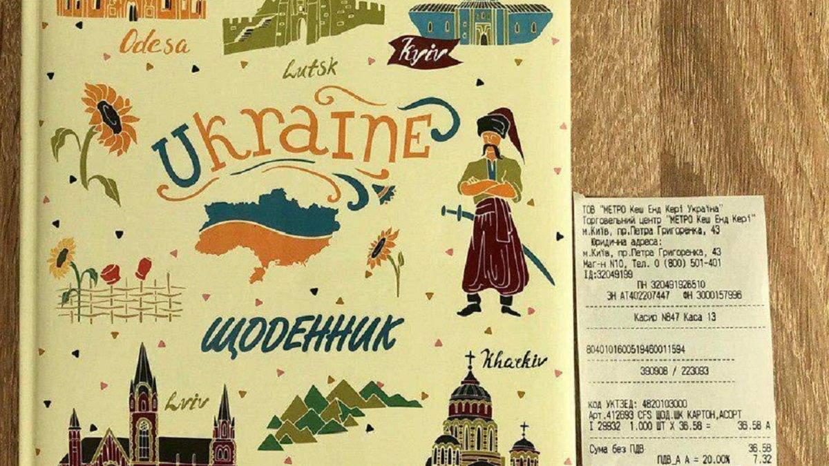 В щоденнику для школярів Україну зобразили без Криму