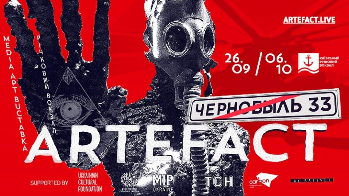 У вересні відкриється медіа-арт виставка ARTEFACT: Chernobyl 33