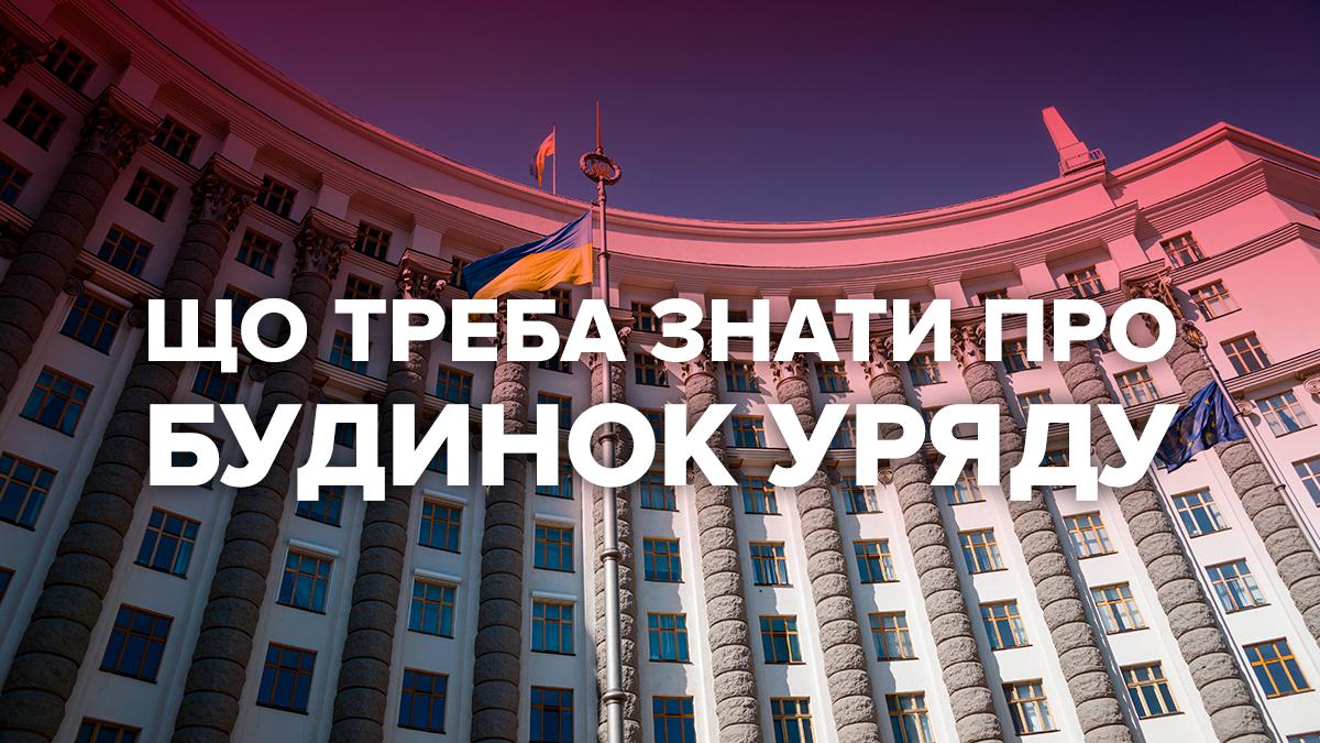 Кабинет Министров Украины: что нужно знать о здании