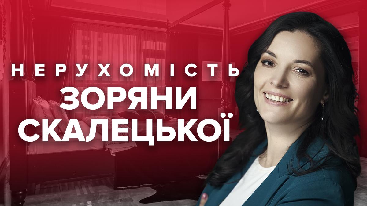 Зоряна Скалецкая: что известно о ее недвижимости