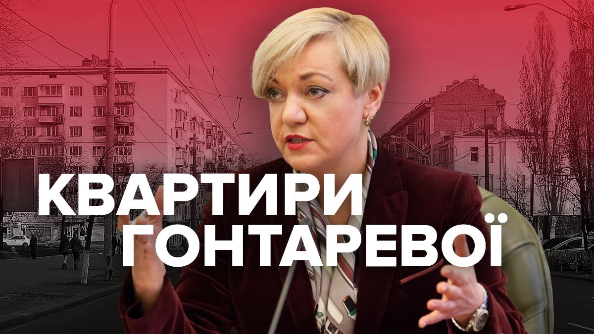 Що відомо про нерухомість сім'ї Валерії Гонтаревої в Україні