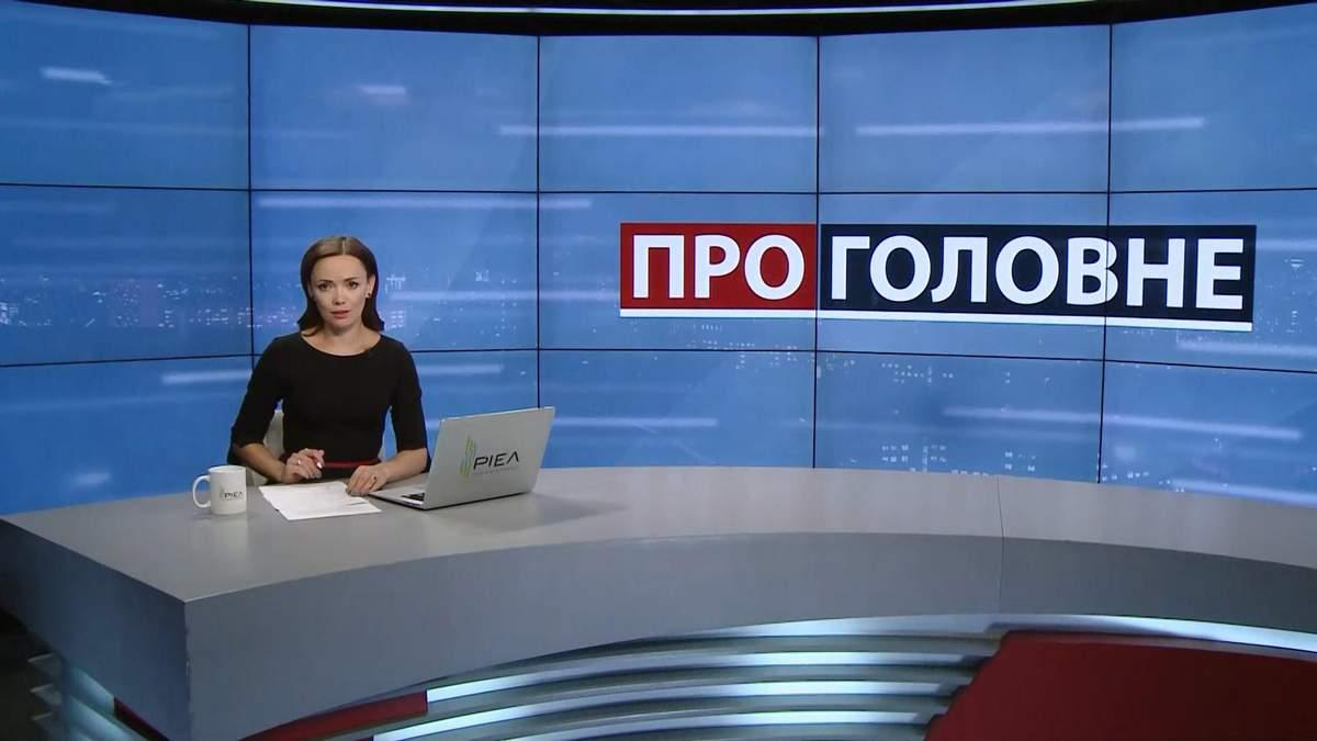 Выпуск новостей за 18:00: Последствия отставки Данилюка. Ужасная авария на Киевщине
